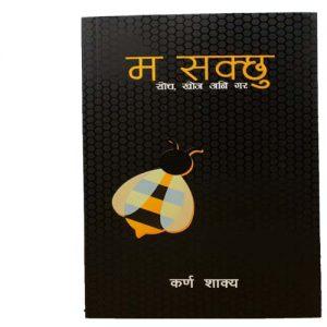Ma Sakchu by Karna Shakya