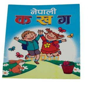 Nepali Ka Kha Ga