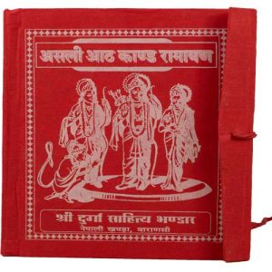 Nepali Ramayana